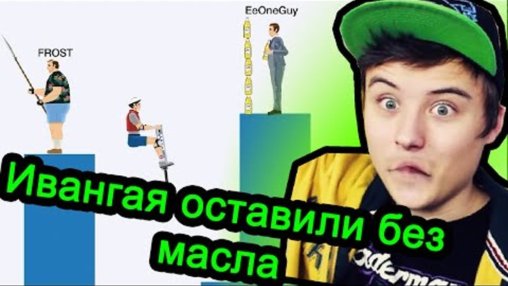 Happy Wheels (хэппи вилс) - EeOneGuy, Frost и Kuplinov Нападают на Глюка