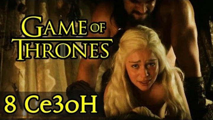 Игра престолов 8 сезон 1 серия / Дата выхода / Game of Thrones Season 8 Epizode 1 2 3 7 / ИНФОРМ 98
