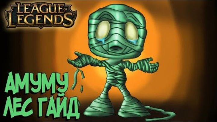 Лига Легенд - Амуму Лес Гайд (League of Legends - Amumu Jungle Guide)