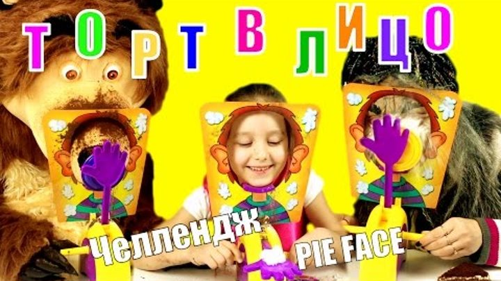 Маша и Медведь ✿ ТОРТ В ЛИЦО Челлендж СЫРОЕ ЯЙЦО, МУКА, КАКАО, СЛИВКИ Challenge PIE FACE SHOWDOWN