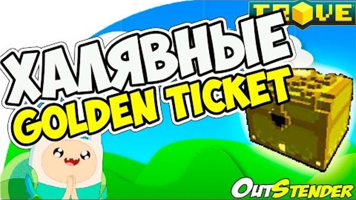 TROVE ► Халявные Golden Ticket! ◄ 18 Golden Ticket! за 30 мин!!!! Супер сундуки. [#OutStender]
