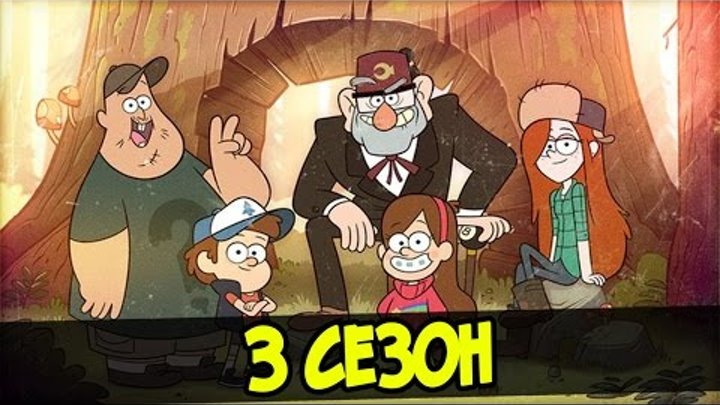 Гравити Фолз 3 сезон 1 серия / Дата выхода / Gravity Falls Season 3 Episode 1 2 trailer / ИНФОРМ 104