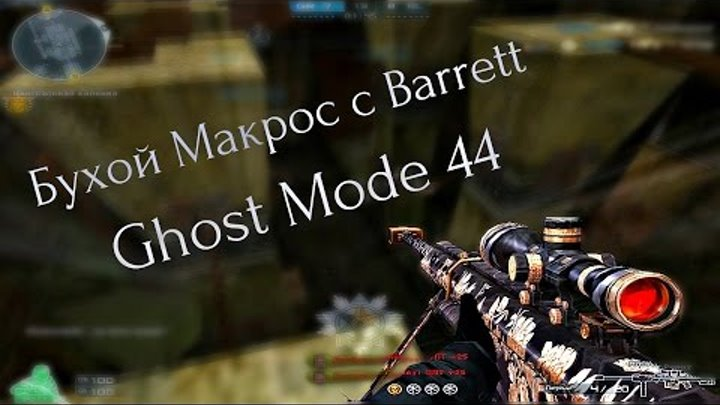 Ghost mode pro / 44 / gameplay / 720p /