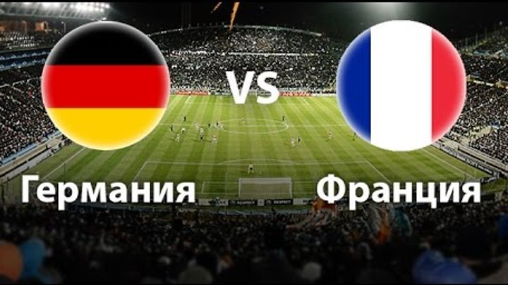 ГЕРМАНИЯ - ФРАНЦИЯ ПОЛУФИНАЛ ЕВРО 2016 Germany France semi final