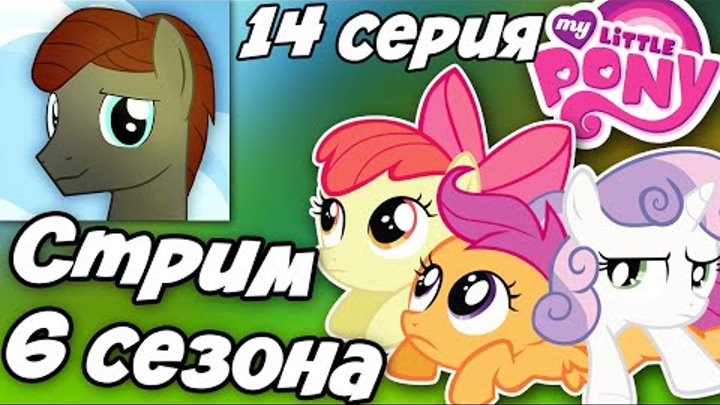 [СТРИМ УЛИКСА] 6 Сезон 14 серия MLP: The Cart Before The Ponies
