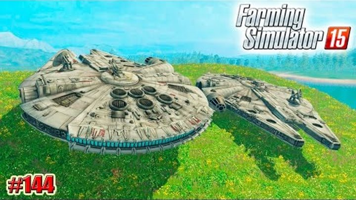 Farming Simulator 15 моды: Millennium Falcon (Star Wars) (144 серия)
