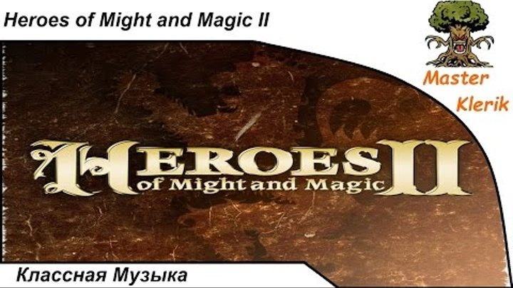 Heroes of Might and Magic II ◆ Классная Музыка ◆ Герои Меча и Магии 2 (1080p)