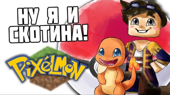 Pokemon GO (Minecraft) - #6 - Ну я и скотина!