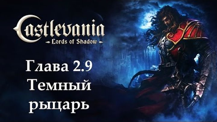 Castlevania - Lords of Shadow. Глава 2.9 - Темный рыцарь