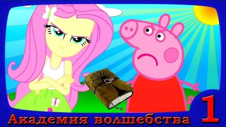 АКАДЕМИЯ ВОЛШЕБСТВА 2 СЕЗОН 1 СЕРИЯ ФРЕДДИ и Свинка Пеппа Peppa Pig In Russian