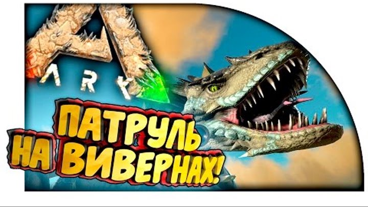 Ark Scorched Earth - ПАТРУЛЬ НА ВИВЕРНАХ! - ПЕРВЫЙ КОНТАКТ! в Ark Survival Evolved! #16