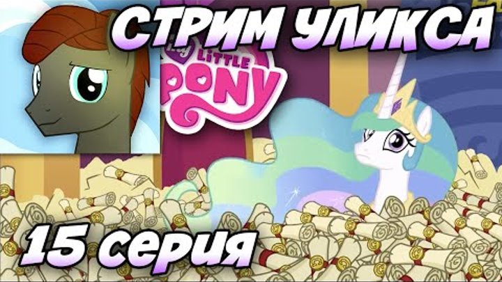 [СТРИМ УЛИКСА] 6 сезон 15 серия MLP: 28 Pranks Later (live)