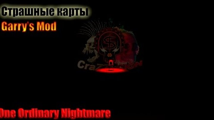 Страшные карты Garry's Mod (3 сезон) - One Ordinary Nightmare