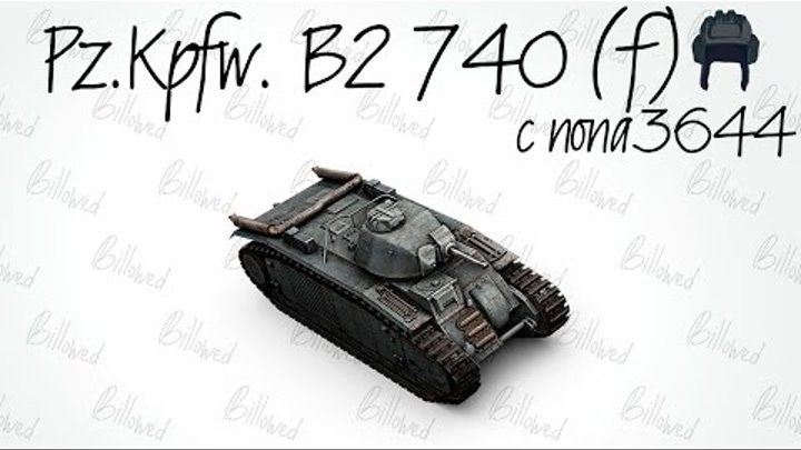 Pz.Kpfw. B2 740 (f) [World of Tanks Blitz] с nona3644