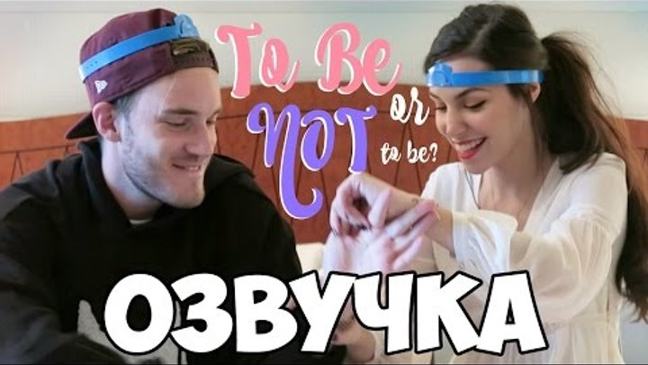 PewDiePie - TO BE OR NOT TO BE(CutiePieMarzia) PewDiePie Русская озвучка (PewDiePie на Русском)