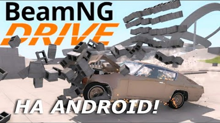 BeamNG Drive НА ANDROID! |+DOWNLOAD