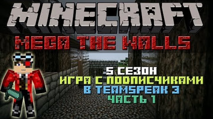 "Minecraft: Mega THe Walls Сезон 5 часть 1 ""Играем за Зомби:D"""