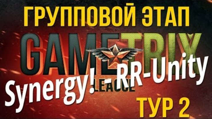 Synergy! vs. The RED Rush Unity. Лига Gametrix. Тур 2