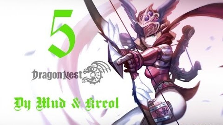 Dragon Nest Серия 5 [Внуки дедушки - гоблина]