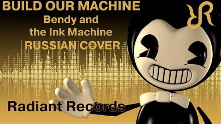 Bendy and the Ink Machine SONG [Build Our Machine] на русском перевод / DAGames RUS vocal cover