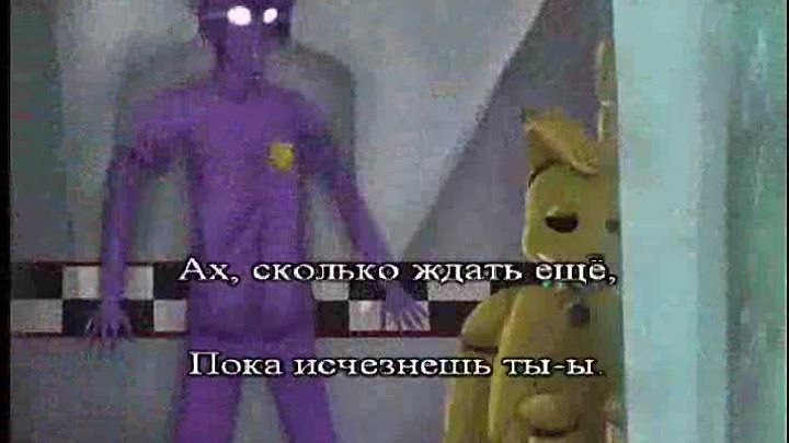 fnaf 3 miatriss Die in a fire караоке под плюс