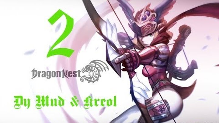 Dragon Nest Серия 2 Минотавр из катакомб