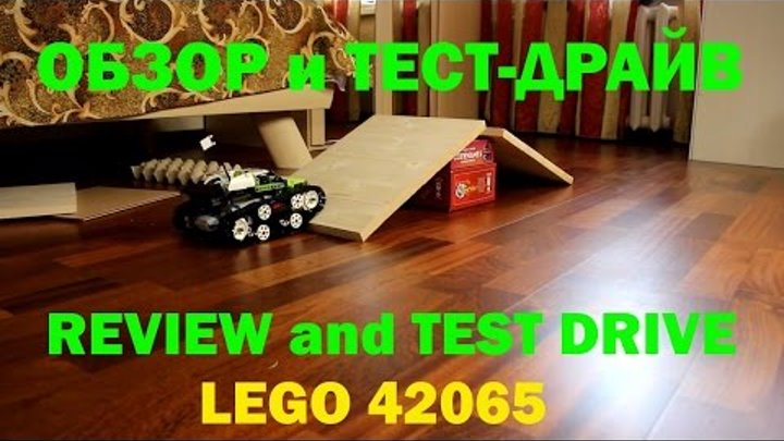ОБЗОР ЛЕГО и ТЕСТ ДРАЙВ RC Lego Technic 42065 RC Tracked Racer / ЛЕГО Техник 42065