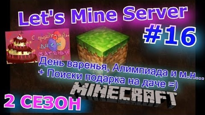 Minecraft #16 ((Let's Mine Server) 2 СЕЗОН) Подарки и м.н...