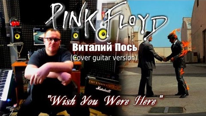 "Виталий Пось - ""Wish you were here"" Cover Guitar"