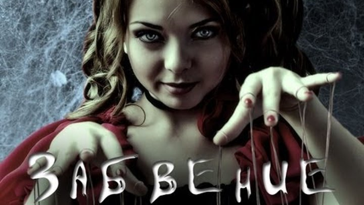 Cahul Film - Забвение | Short film - Oblivion - eng subs | 2013 HD
