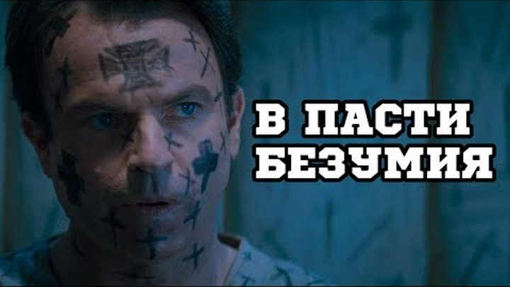 В пасти безумия (1994) «In the Mouth of Madness» - Трейлер (Trailer)