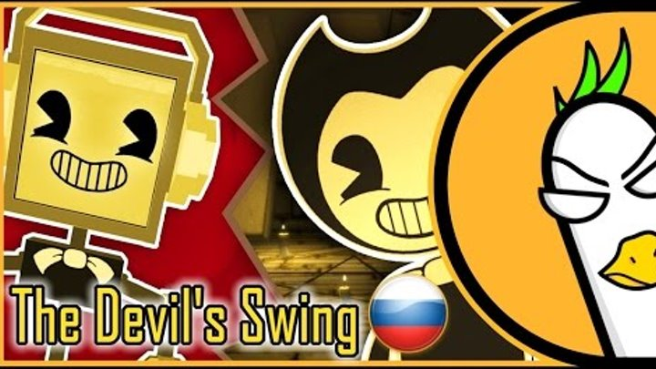 [RUS COVER] Bendy And The Ink Machine FANDROID Song — The Devil's Swing (На русском)