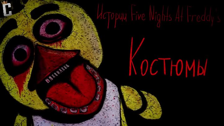Истории Five Nights At Freddy s - #1 - Костюмы