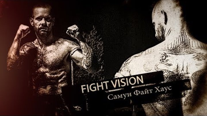 Fight Vision Russia Эпизод 10 - Самуи Файт Хаус (Муай-тай кемп)