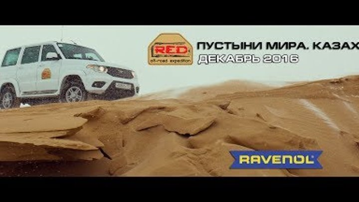 RED Off-road Expedition: ПУСТЫНИ МИРА