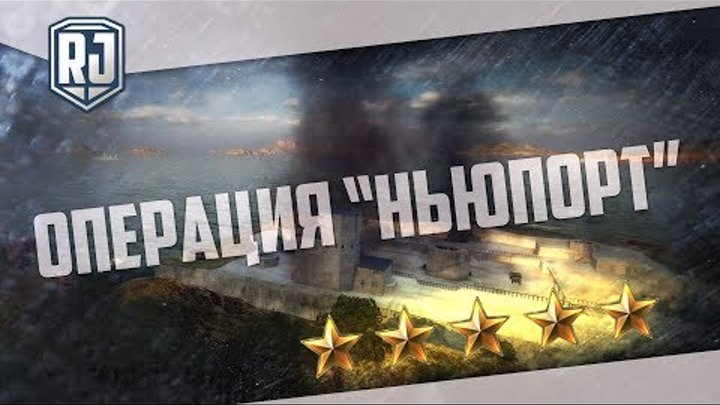 "Операция ""Ньюпорт"" на 5 звёзд - World of Warships"