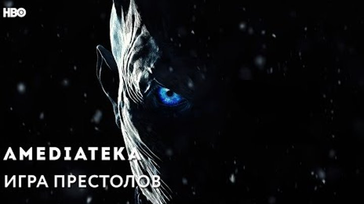 Игра Престолов 7 сезон | Game of Thrones | Трейлер