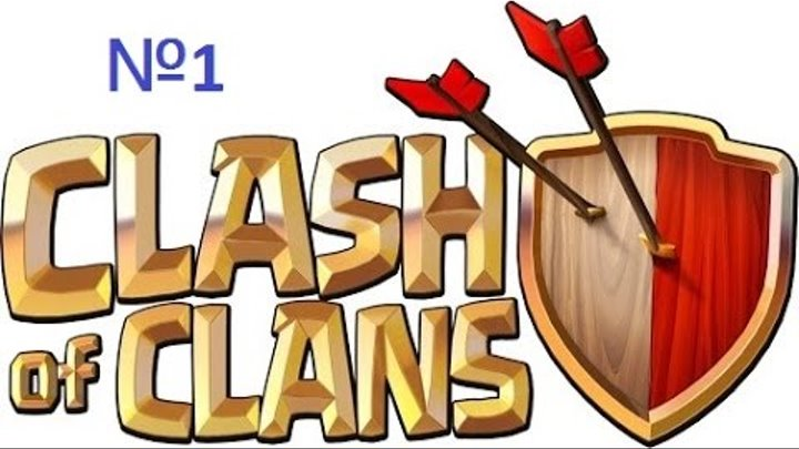 Играю в онлайн игру Clash of Clans №1