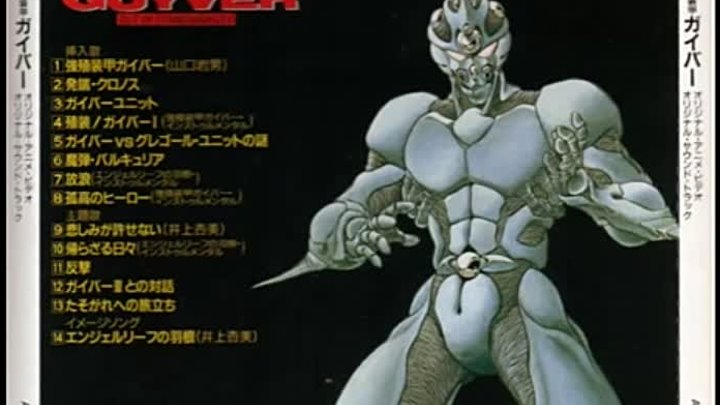 Guyver Out of Control OST - 13 Tasogare Heno Tabidachi.360