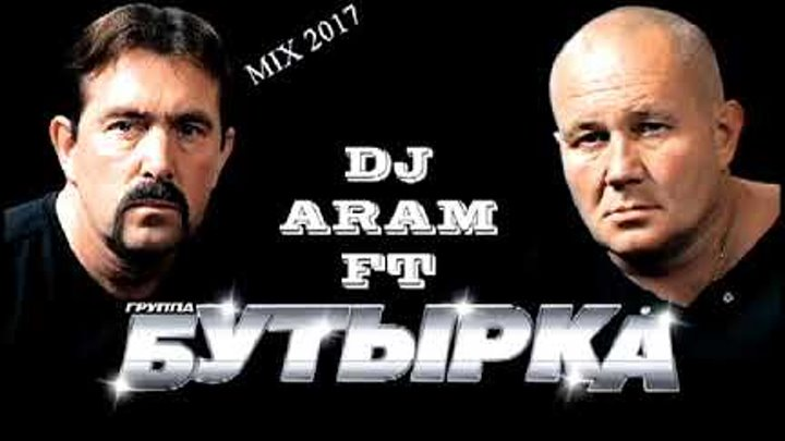 DJ ARAM Feat Butirka GoLd MIX //2017//