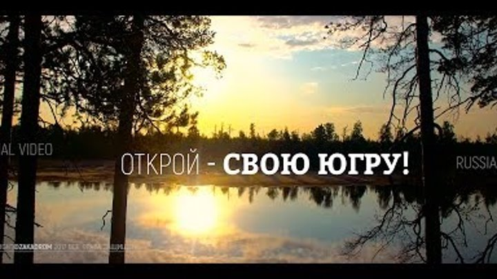 TOURISM - IN RUSSIA. ЮГРА (ХМАО) official video