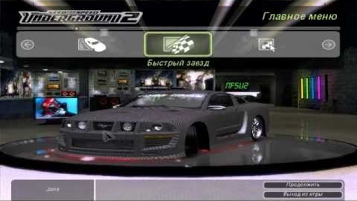 Need for Speed Undergound 2 - Ford Mustang GT Full Carbon