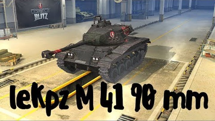 leKpz M 41 90 mm (прем танк 8 уровня). World of Tanks Blitz. Летсплей