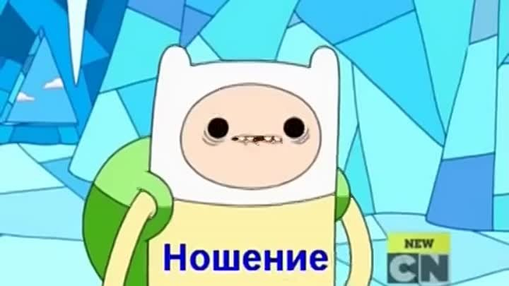 ADVENTURE TIME 2 POOP RYTP MODE FAIL FUNNY RARE MOMENT (RUS)