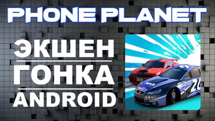 ЭКШЕН ГОНКА - Smash Bandits на ANDROID - Лучшие игры на android 2015 PHONE PLANET