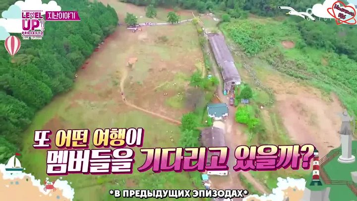 [Limerence FSG] Red Velvet Level Up Project Season 2 Ep. 12 (rus sub / рус. саб.)
