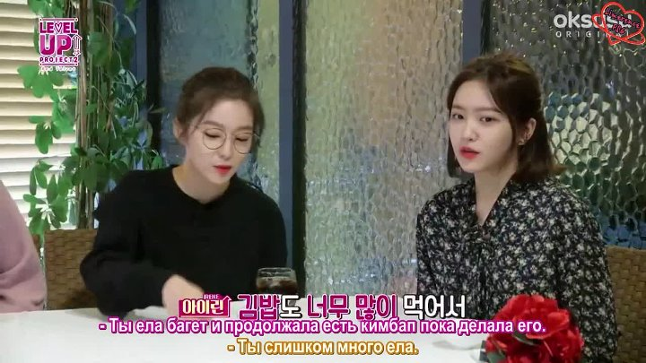 [Limerence FSG] Red Velvet Level Up Project Season 2 Ep. 14 (rus sub / рус. саб.)