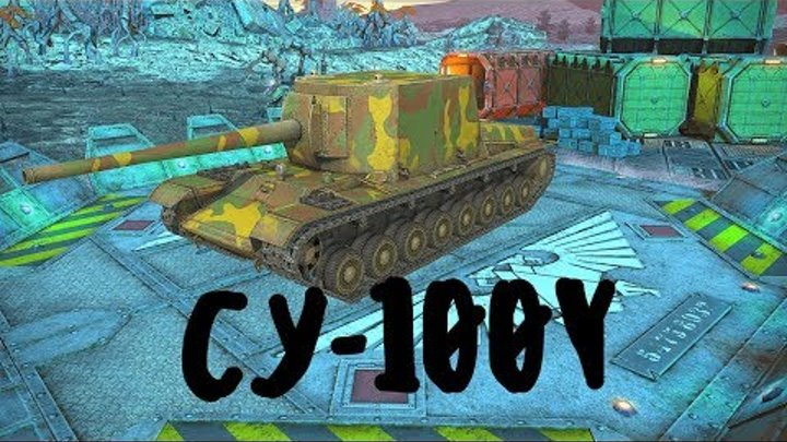 СУ-100Y (прем танк 6 уровня). World of Tanks Blitz. Летсплей