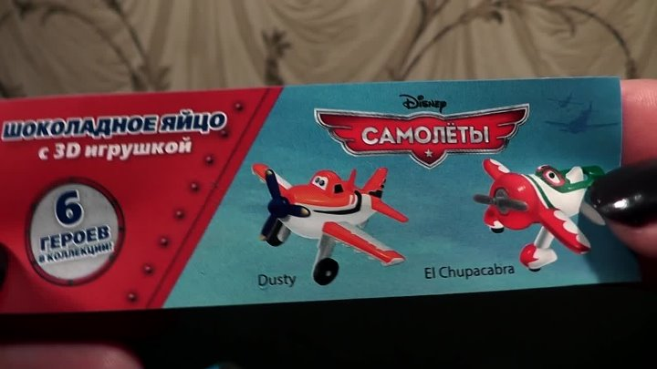 Unboxing Surprise eggs Planes disney самолеты 2015 kinder surprise eggs, Planes disney aircraft 2015 kinder surprise eggs