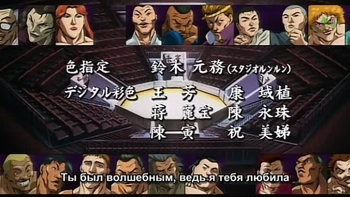 Боец Баки (Baki the Grappler) 9 серия (2002) ТВ-2 [Субтитры][AnimeDub.ru]